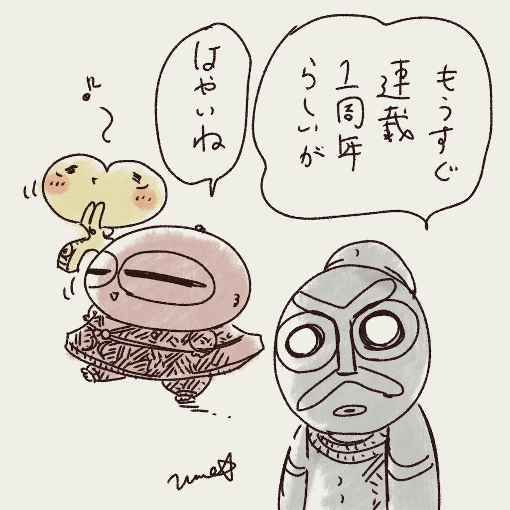 f:id:umeboshino:20170522043240j:image