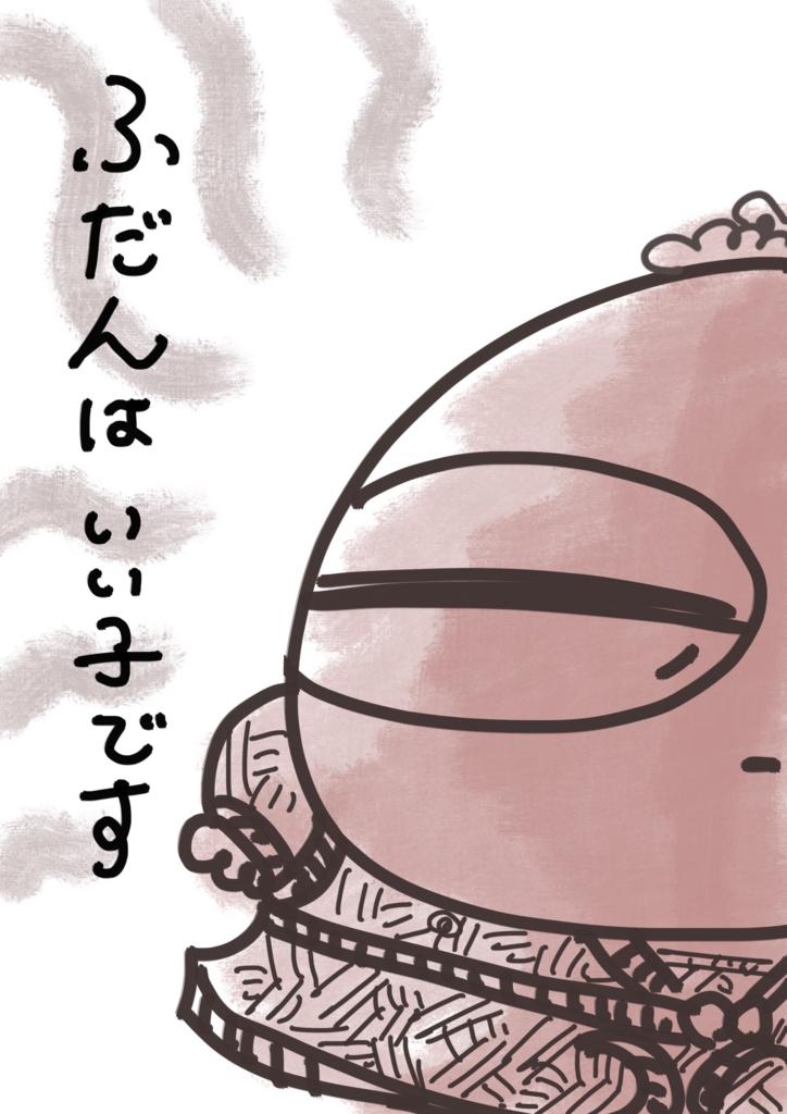 f:id:umeboshino:20170527110152j:plain
