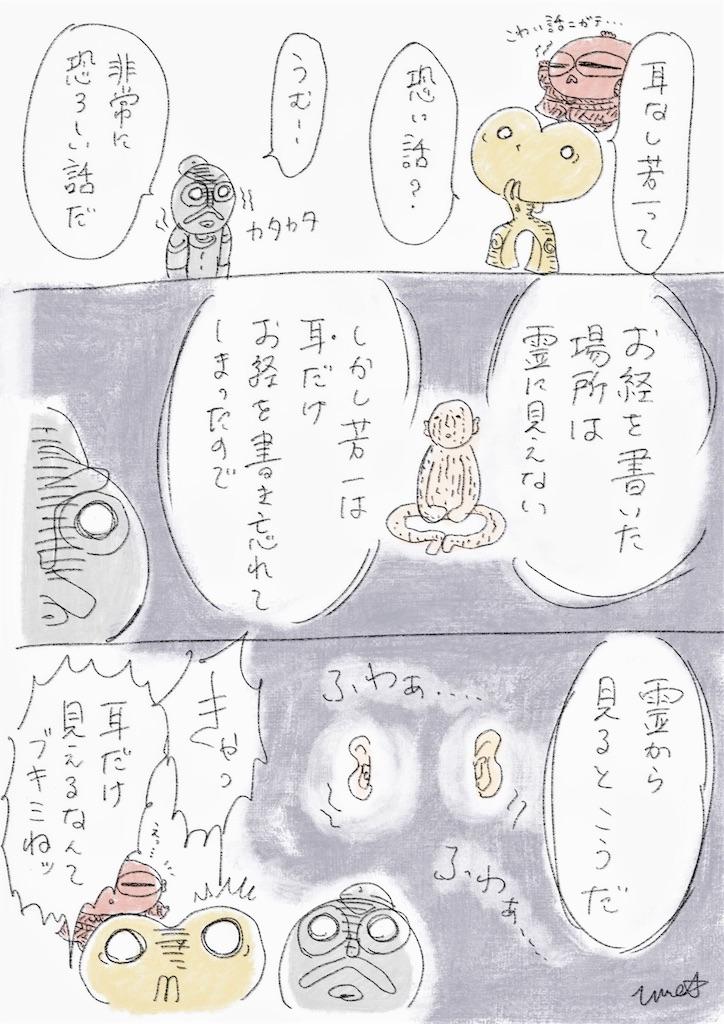 f:id:umeboshino:20170805212707j:image