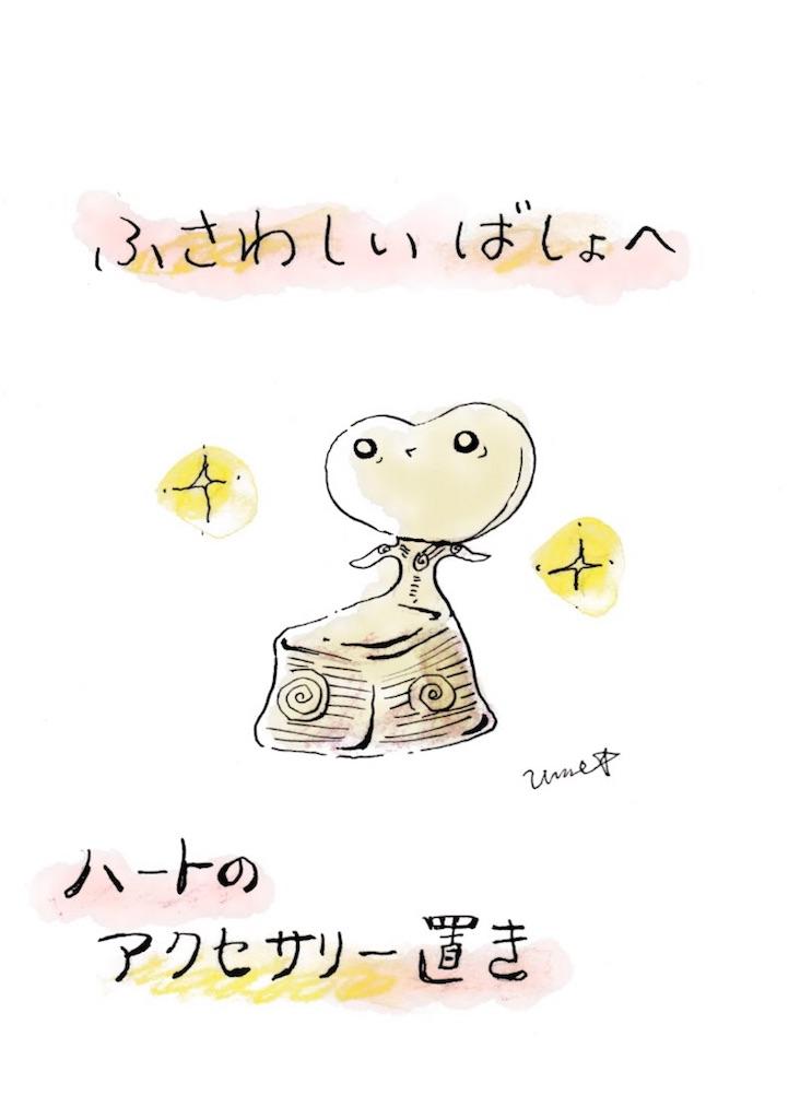 f:id:umeboshino:20170830210201j:image