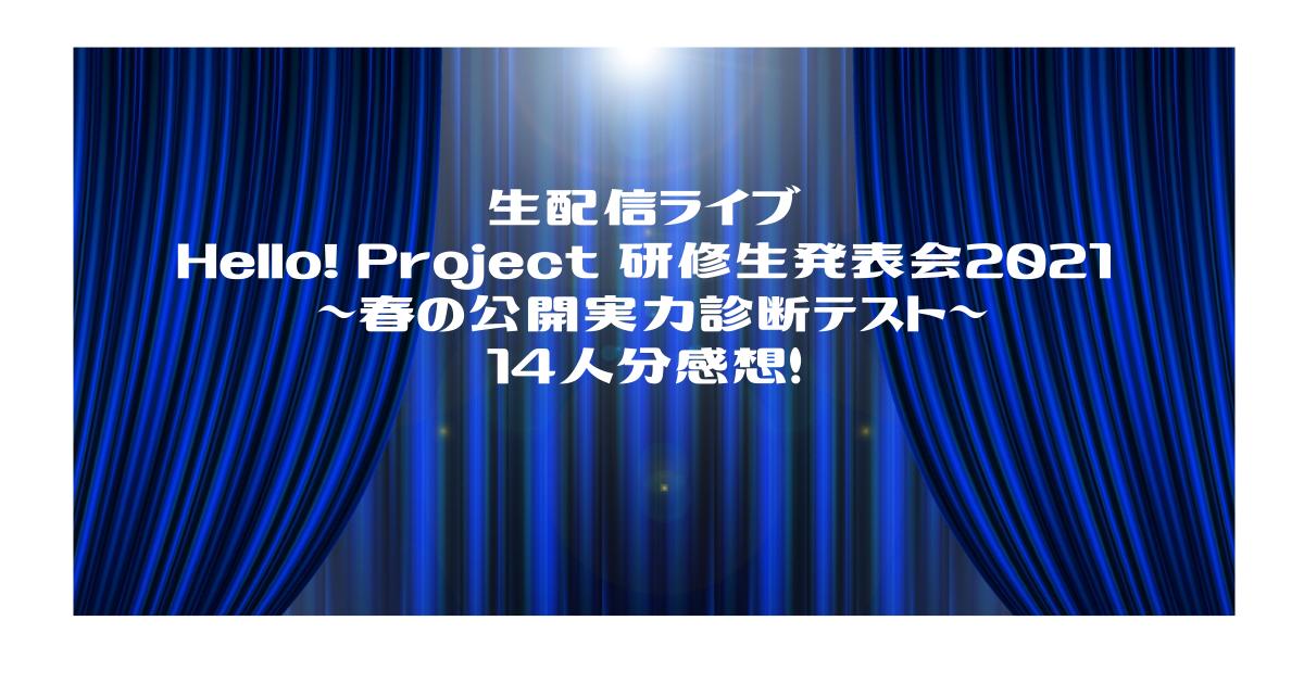 f:id:umehana_san:20210530135647p:plain