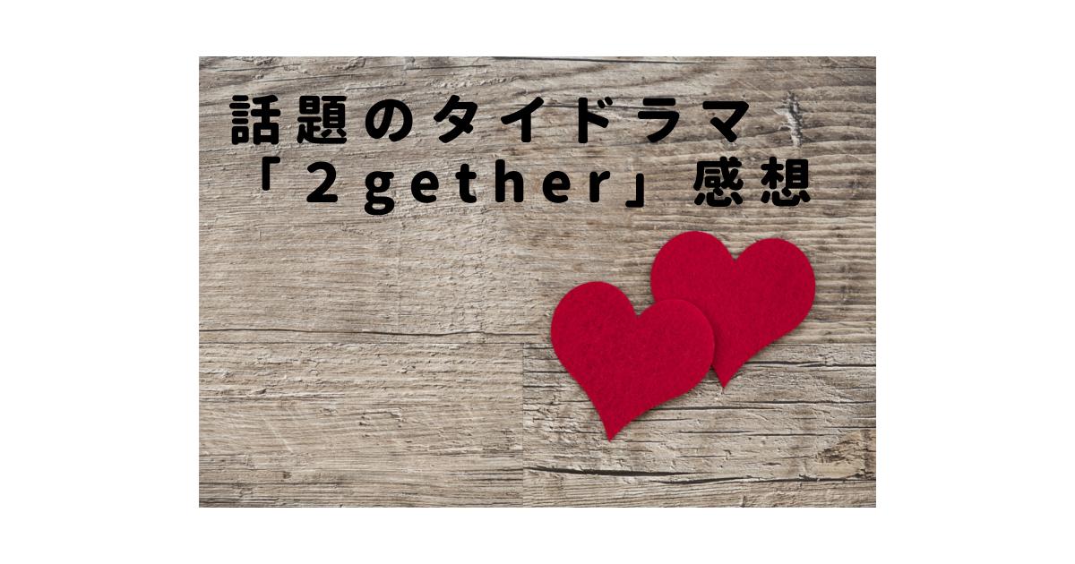 f:id:umehana_san:20210602224159p:plain