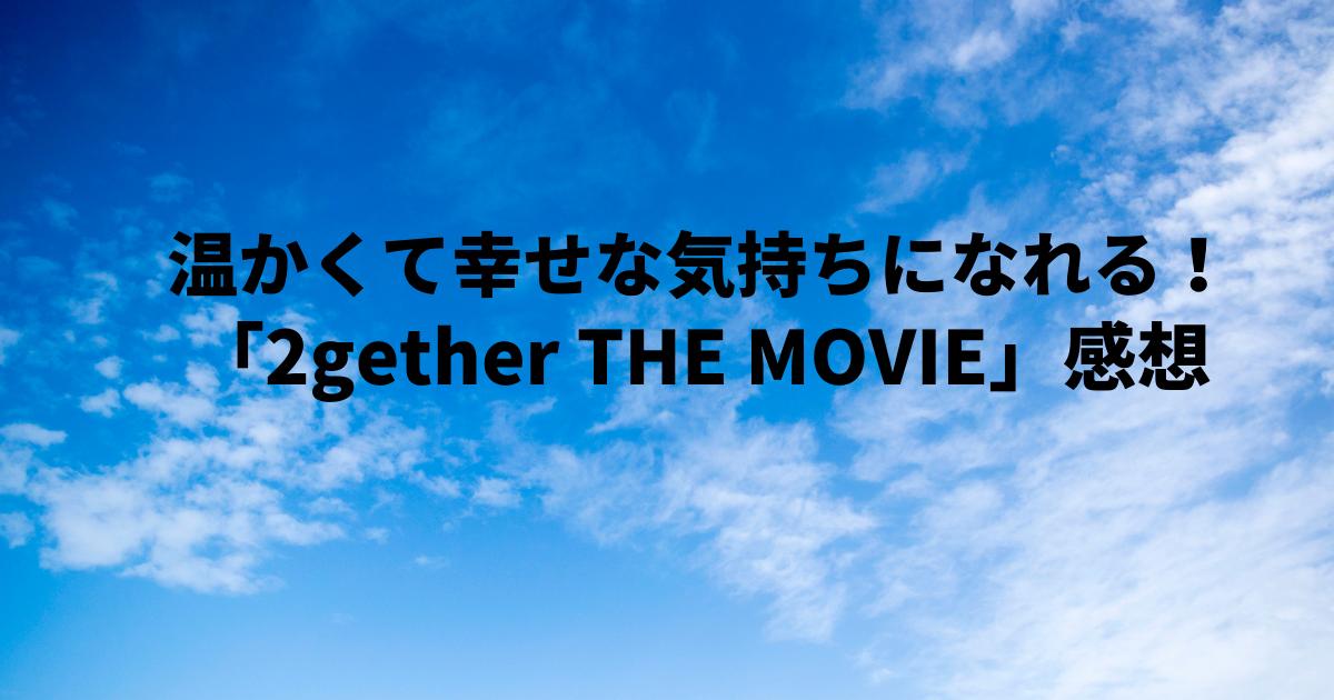 f:id:umehana_san:20210615224301p:plain