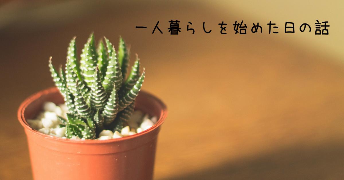 f:id:umehana_san:20210808205118p:plain