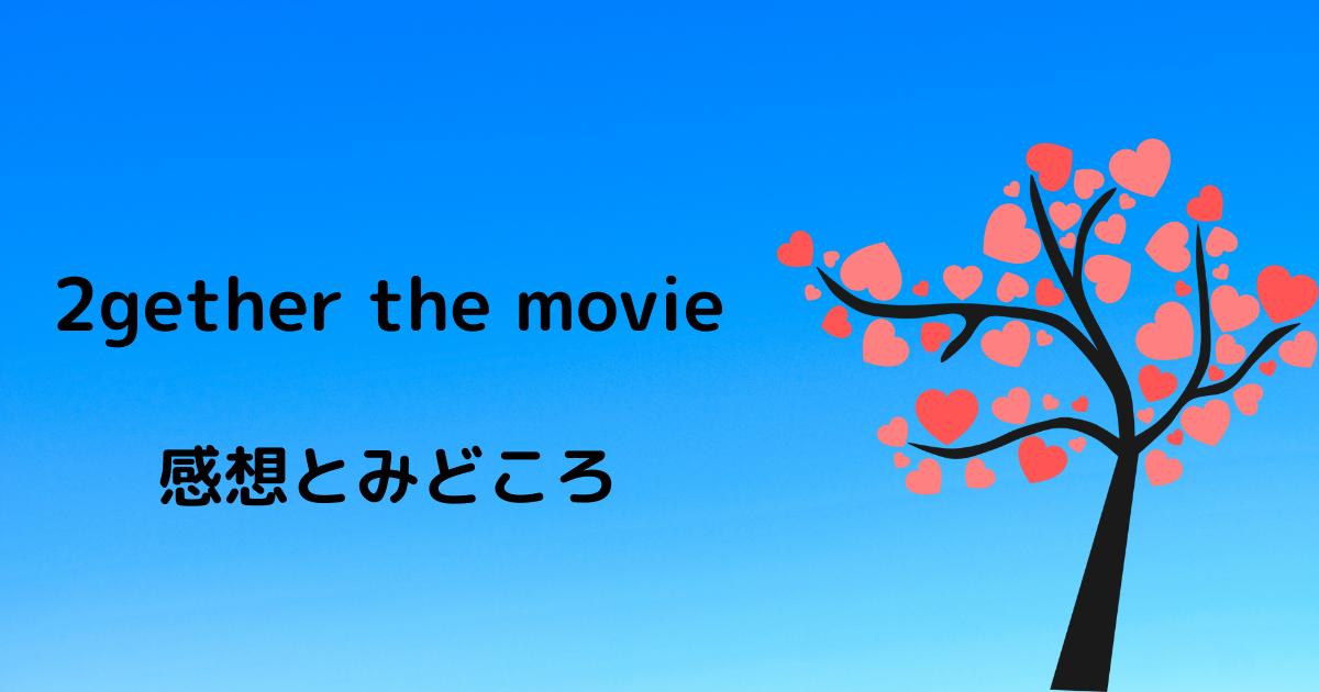 f:id:umehana_san:20210919134431p:plain
