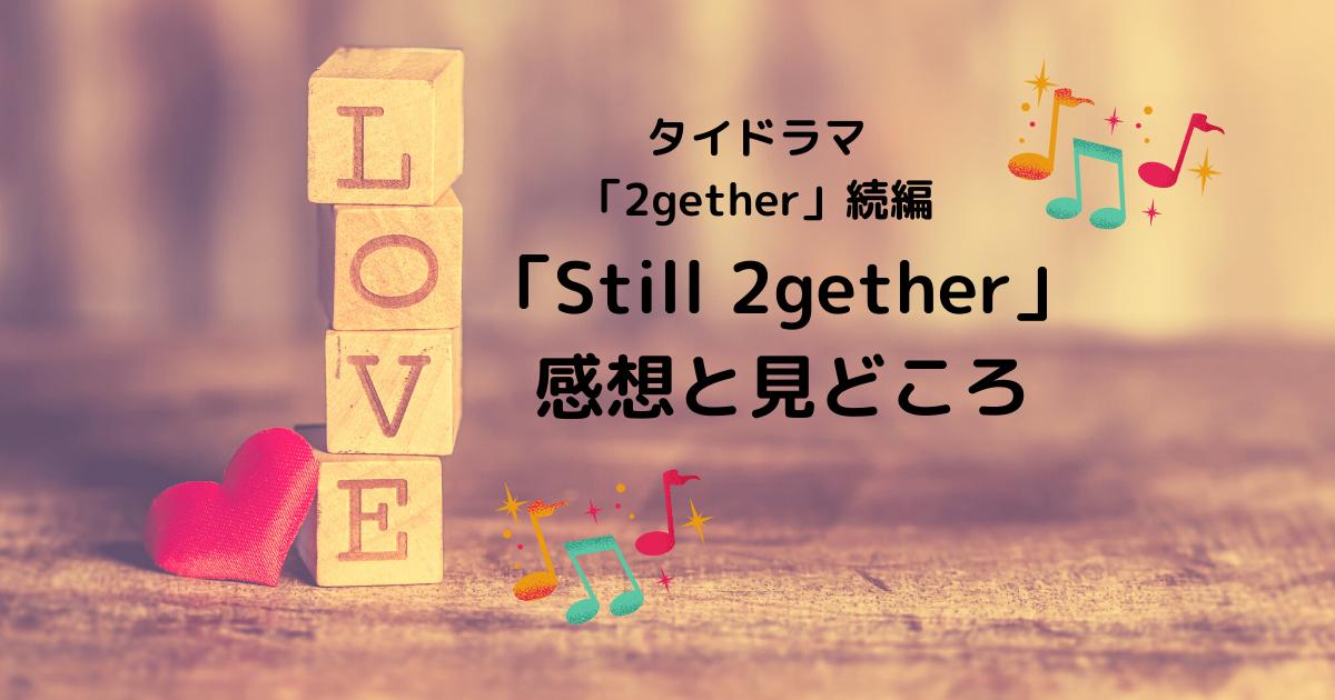 f:id:umehana_san:20210920224227p:plain