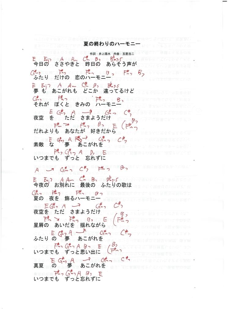 の 夏 ハーモニー 終わり の コードの話「夏の終わりのハーモニー」