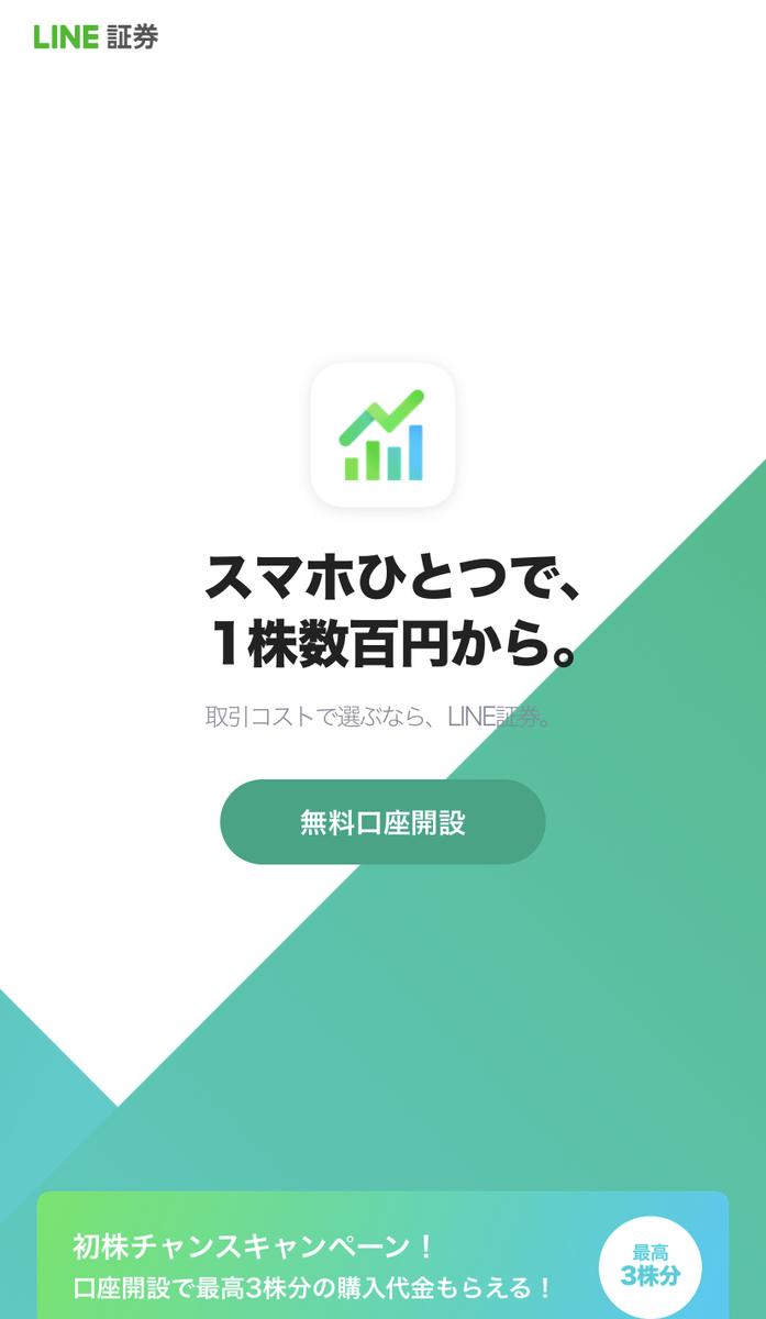 f:id:umejiro330:20200305211158j:plain