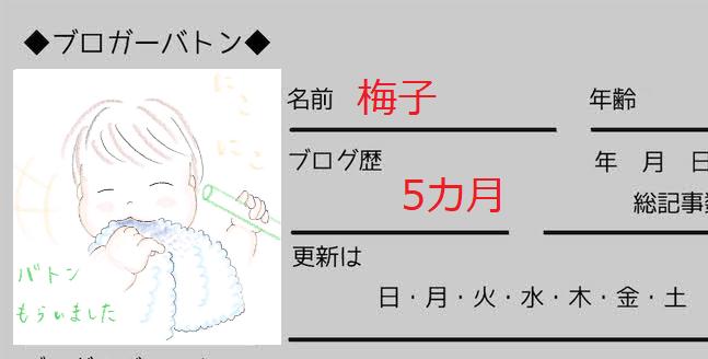 f:id:umeko5:20200625171522p:plain