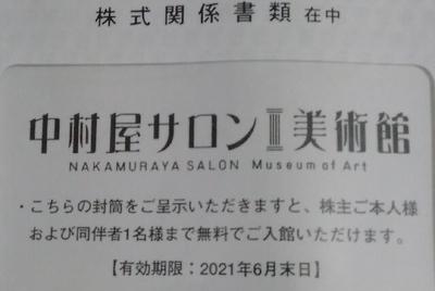 f:id:umeko5:20210515103147j:plain