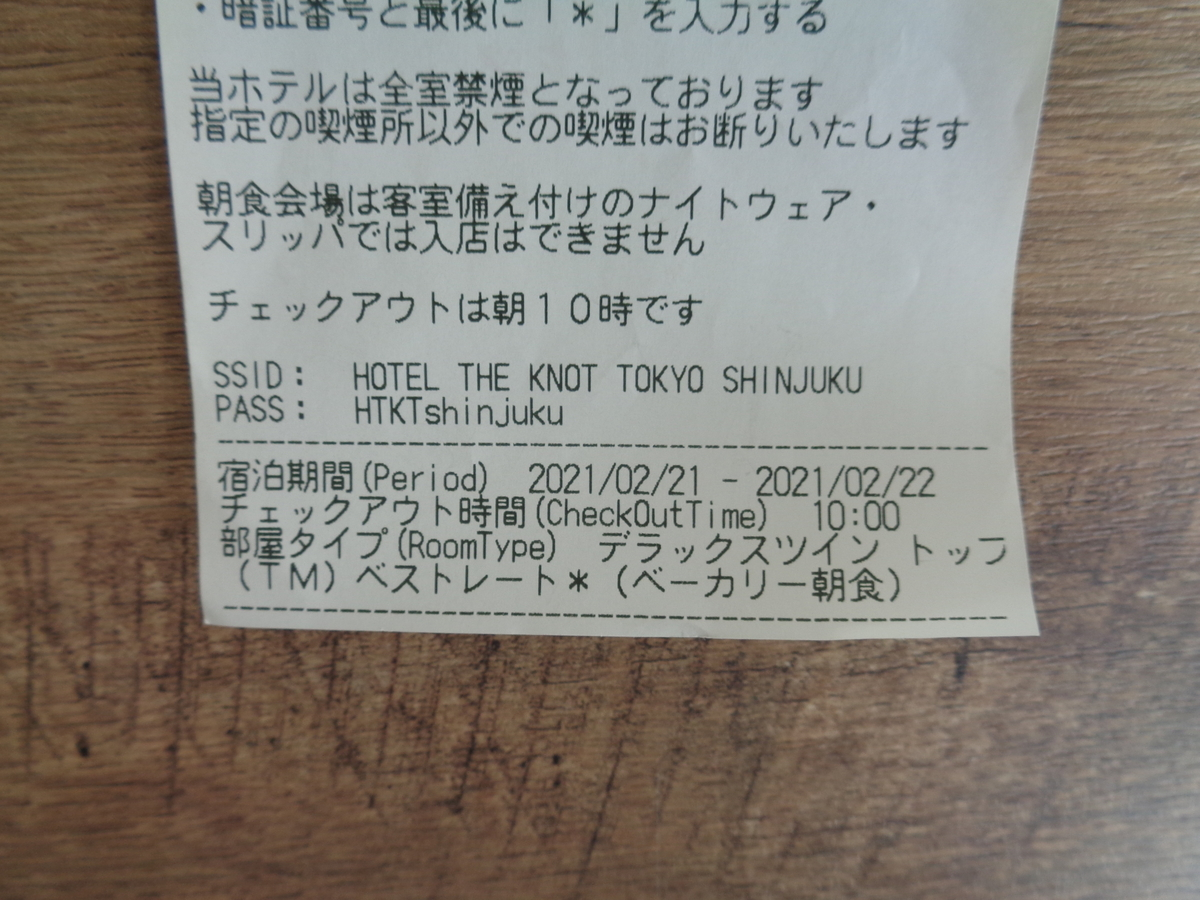 f:id:umeko6776kun:20210222204025j:plain