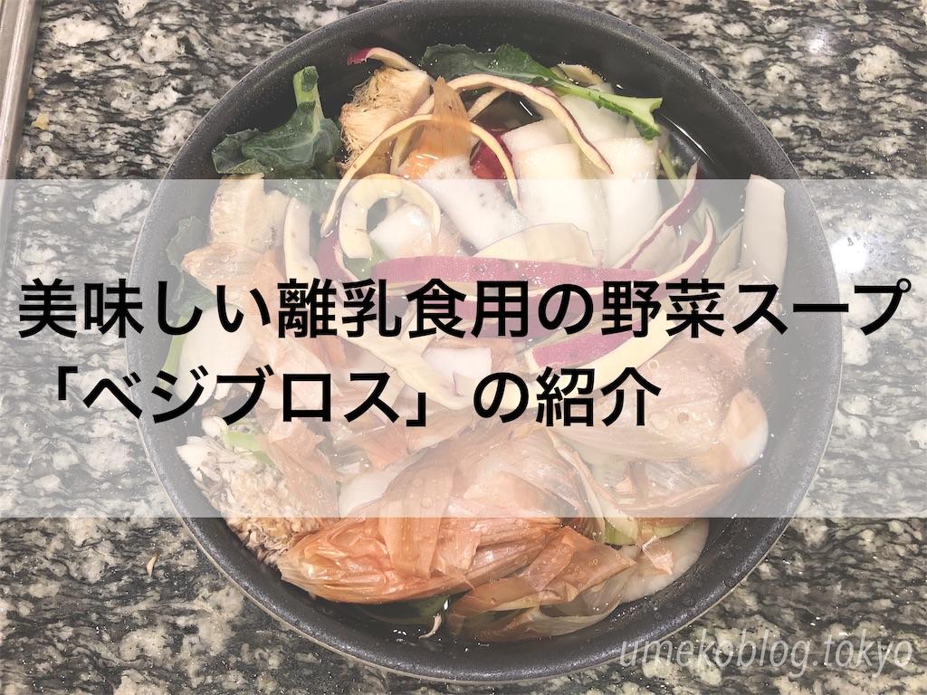 f:id:umekoblog:20181020083239j:image