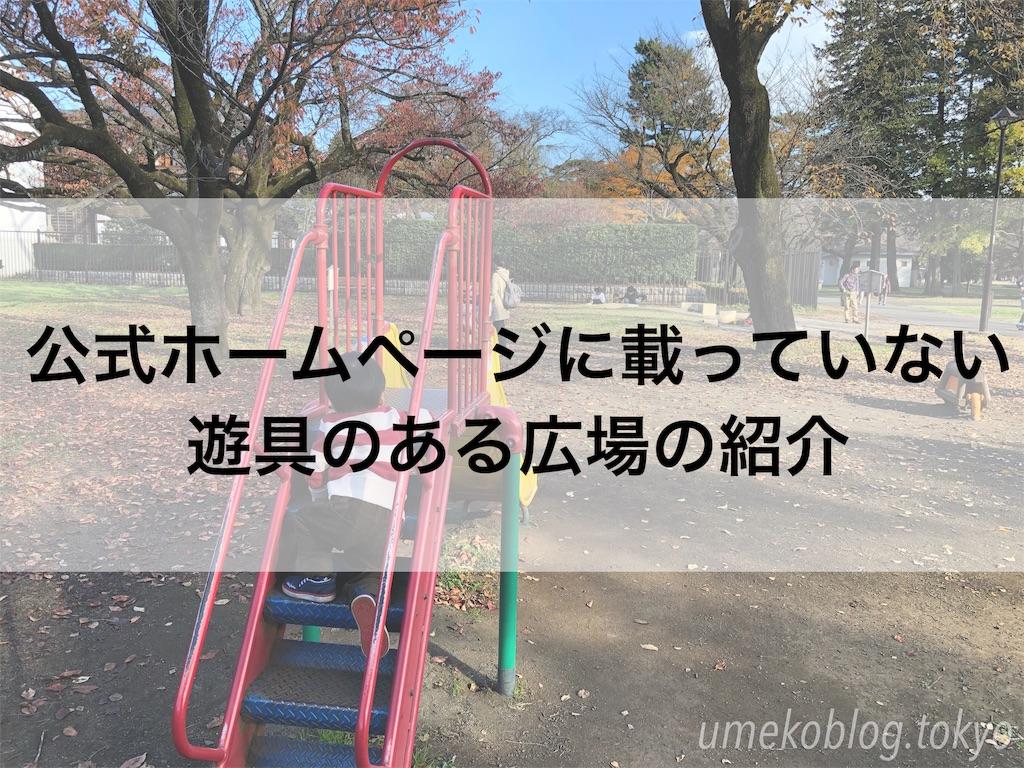 f:id:umekoblog:20190129132841j:image
