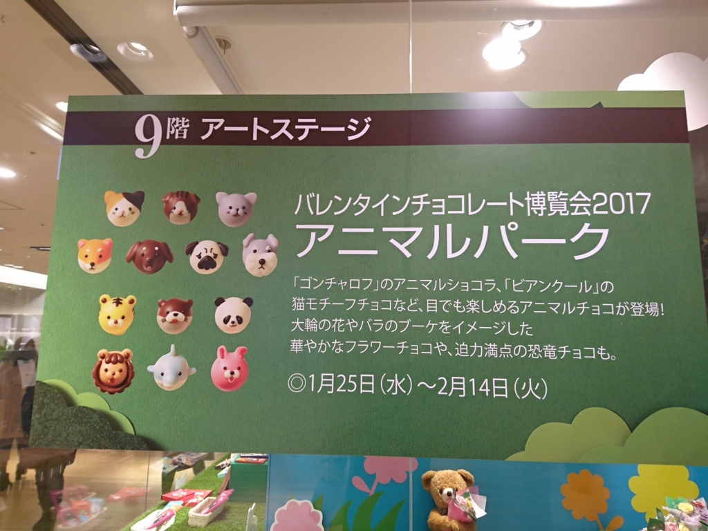 f:id:umekomachiaruki:20170210090425j:plain