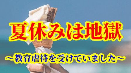 f:id:umeno_iyori:20210831140147p:plain