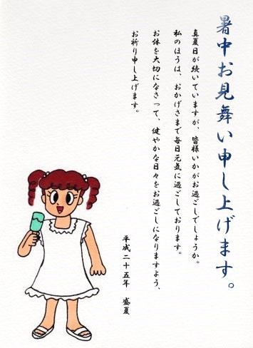 f:id:umenomi-gakuen:20140821125736j:plain