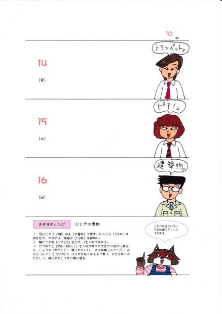 f:id:umenomi-gakuen:20151106042322j:plain