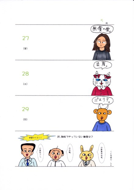 f:id:umenomi-gakuen:20151106042719j:plain