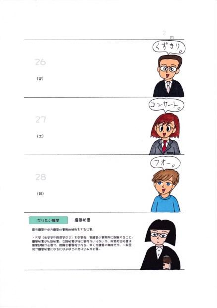 f:id:umenomi-gakuen:20151106043218j:plain
