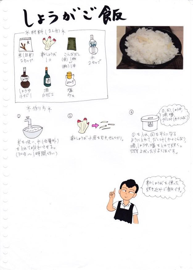 f:id:umenomi-gakuen:20160618173211j:plain