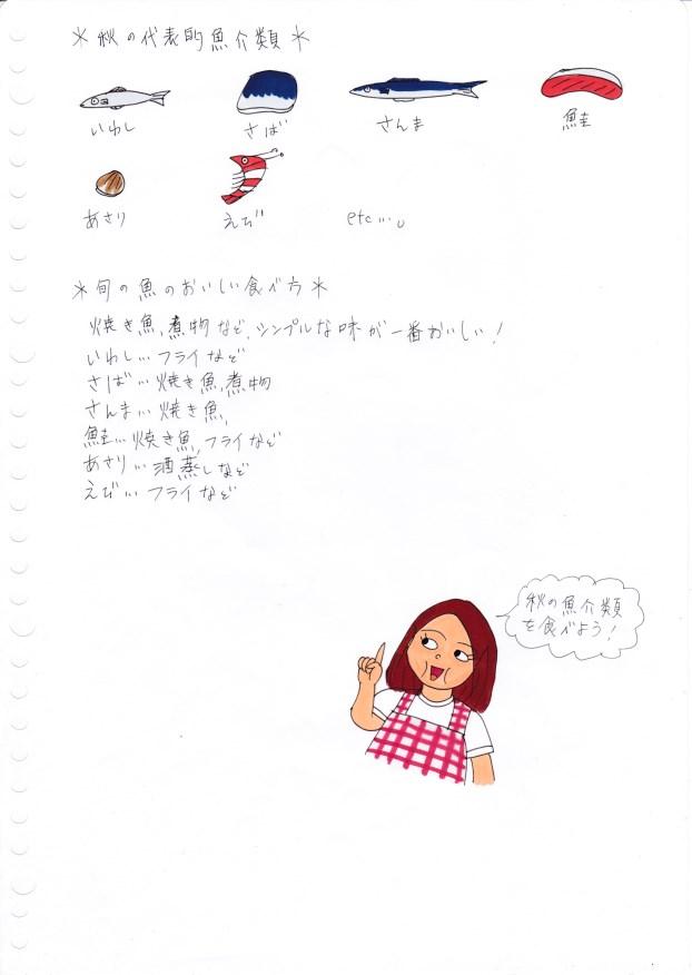 f:id:umenomi-gakuen:20160712175522j:plain
