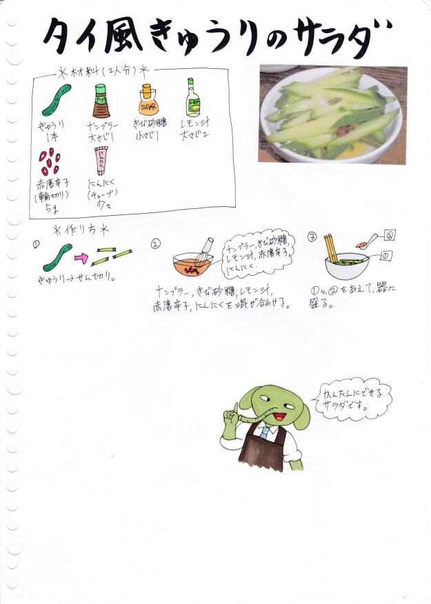 f:id:umenomi-gakuen:20160727163845j:plain
