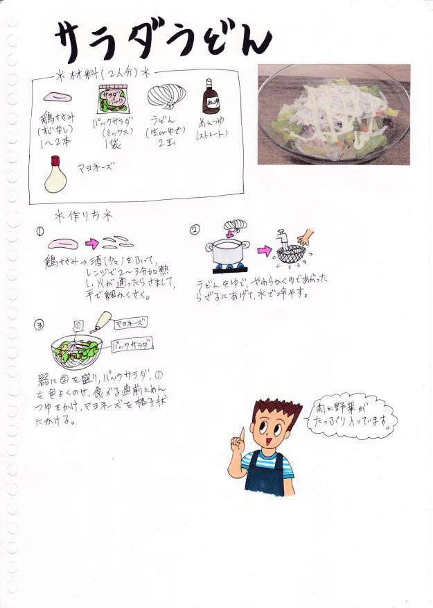 f:id:umenomi-gakuen:20160728164012j:plain