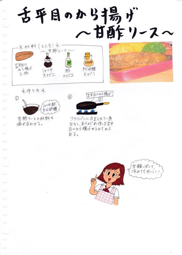 f:id:umenomi-gakuen:20160728170104j:plain