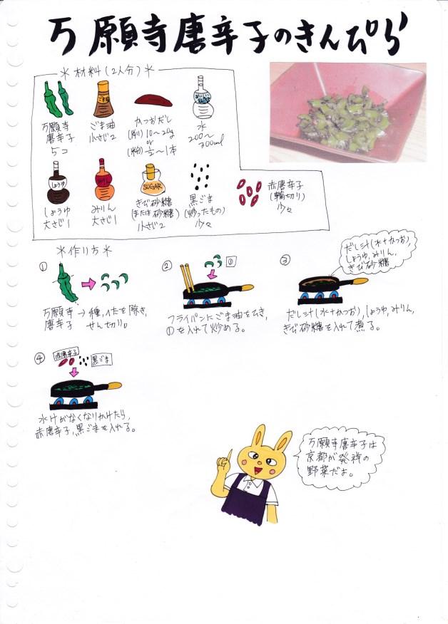 f:id:umenomi-gakuen:20160729144058j:plain