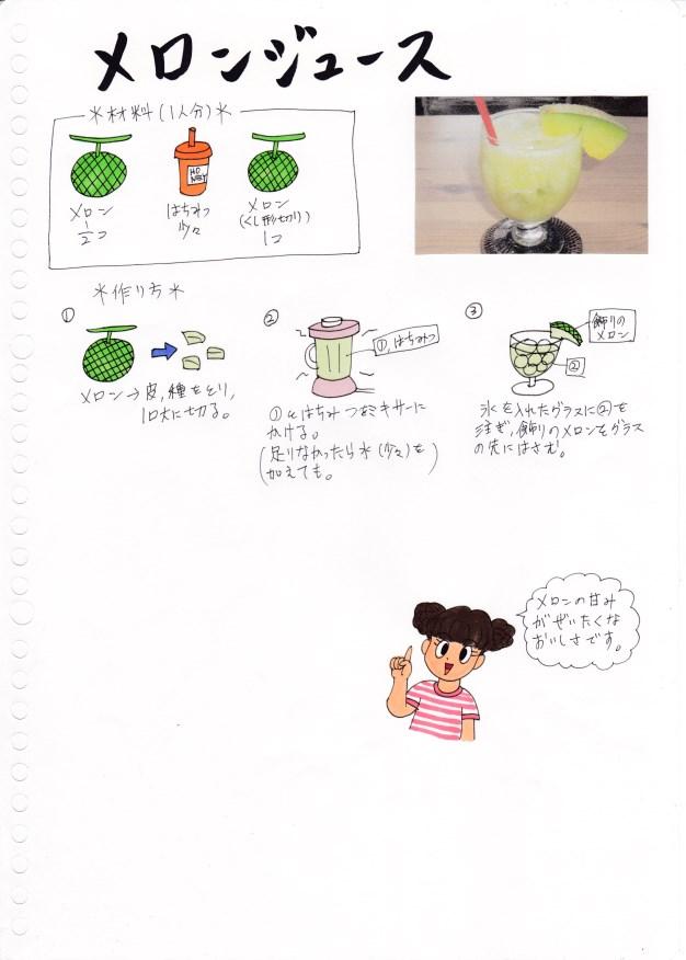 f:id:umenomi-gakuen:20160729153259j:plain