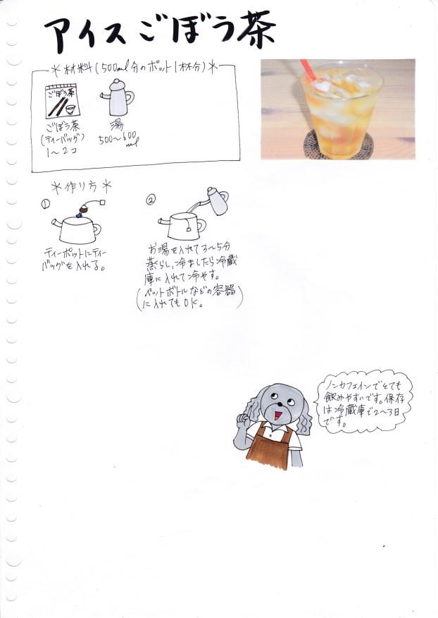 f:id:umenomi-gakuen:20160829164919j:plain