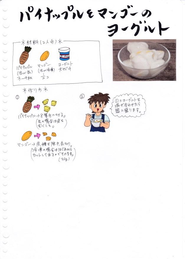 f:id:umenomi-gakuen:20160830174907j:plain