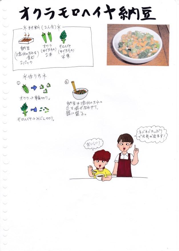 f:id:umenomi-gakuen:20160830201111j:plain