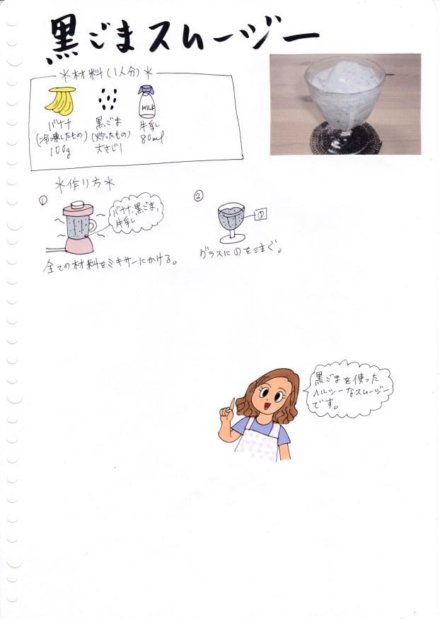 f:id:umenomi-gakuen:20160830202255j:plain