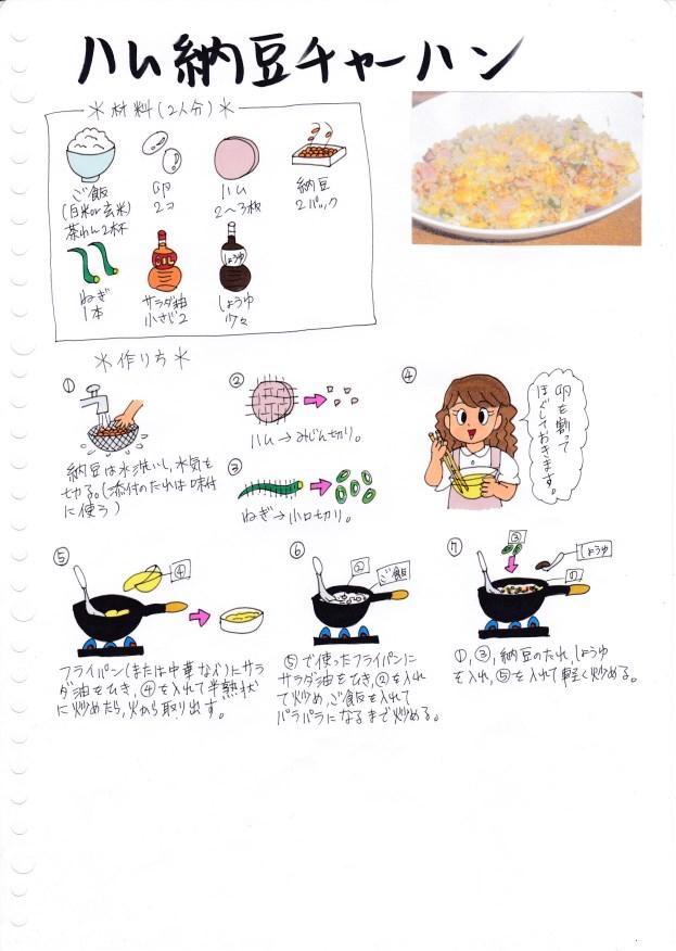 f:id:umenomi-gakuen:20160831103356j:plain