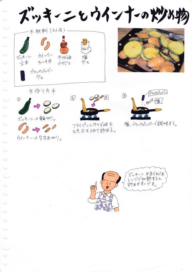 f:id:umenomi-gakuen:20160831110811j:plain