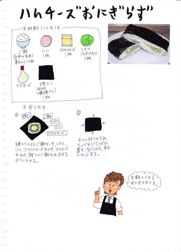 f:id:umenomi-gakuen:20160831122358j:plain