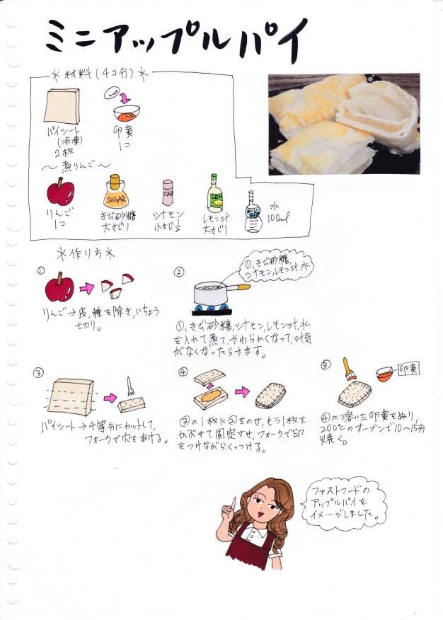 f:id:umenomi-gakuen:20160831123321j:plain