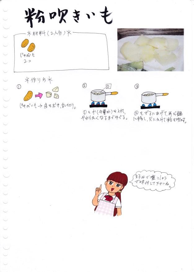 f:id:umenomi-gakuen:20160831155255j:plain
