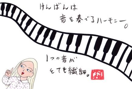f:id:umenomi-gakuen:20160917001914j:plain