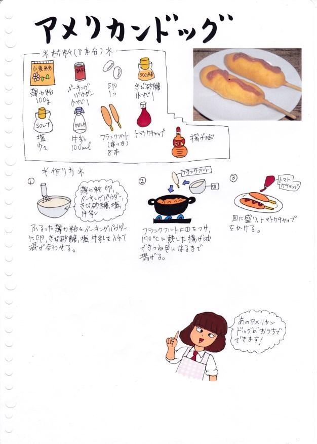 f:id:umenomi-gakuen:20160928230321j:plain