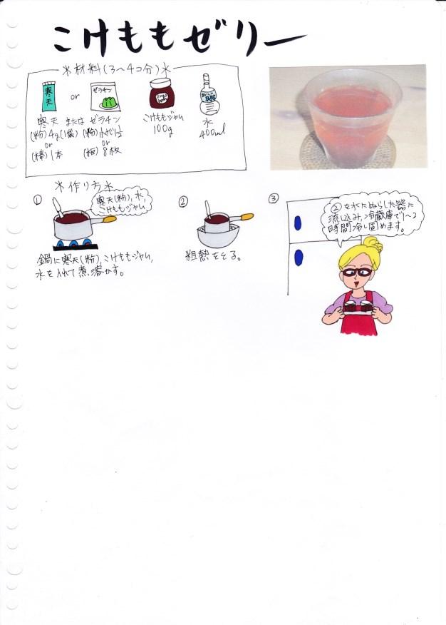 f:id:umenomi-gakuen:20160930100417j:plain