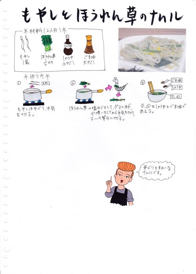 f:id:umenomi-gakuen:20160930102514j:plain