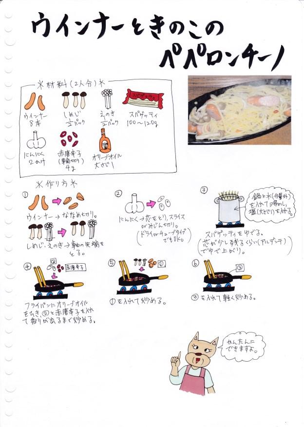 f:id:umenomi-gakuen:20160930140037j:plain