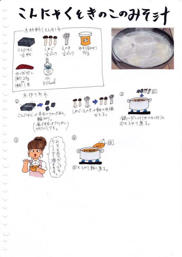 f:id:umenomi-gakuen:20160930142958j:plain