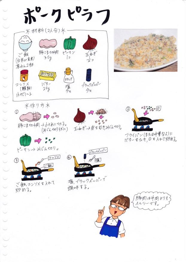 f:id:umenomi-gakuen:20160930150208j:plain