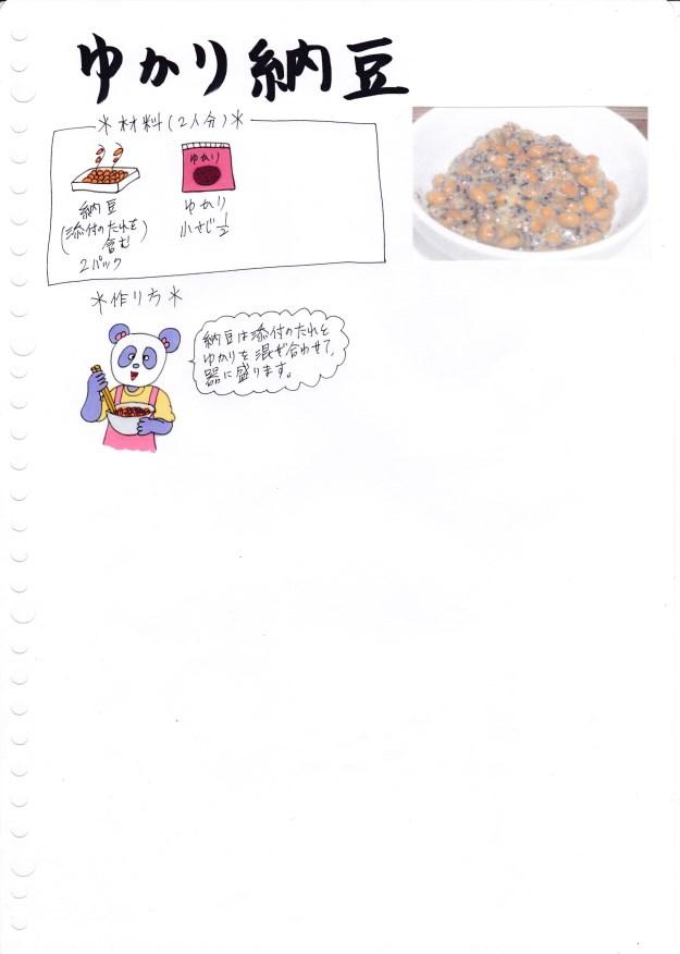f:id:umenomi-gakuen:20160930151401j:plain