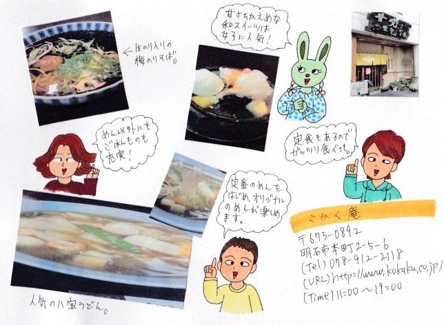 f:id:umenomi-gakuen:20161022172238j:plain