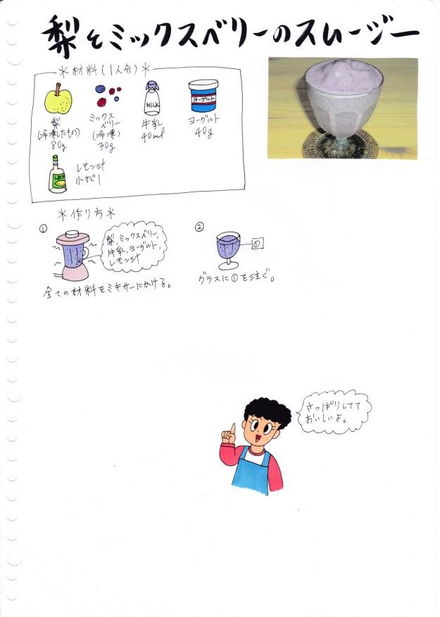 f:id:umenomi-gakuen:20161028224621j:plain