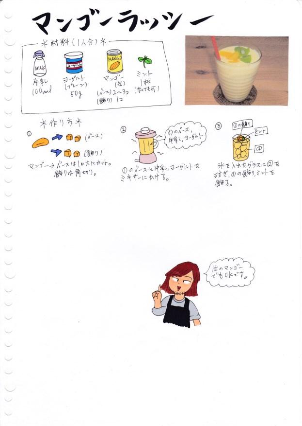 f:id:umenomi-gakuen:20161029214127j:plain